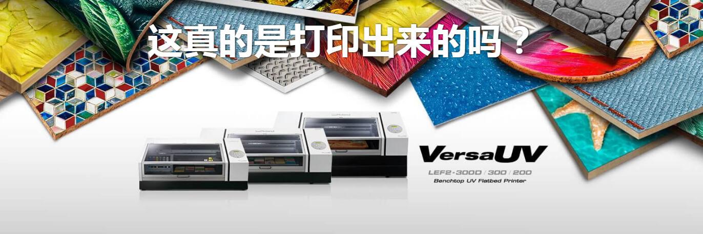 VersaUV-LEF2-系列台式UV平板打印机_03.jpg